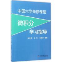 中国大学先修课程微积分学习指导 张天德,王玮,张焕玲 编著