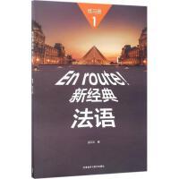 新经典法语1练习册 吴云凤 编