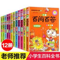 百问百答全套正版12册注音版十万个为什么小学生版 恐龙书籍动物世界儿童图书 科学漫画书6-7-8-9-10-12--1