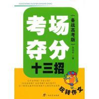 考场夺分十三招(备战高考版)/玩转作文 正版 吴尚村 9787543578548