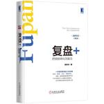 【新书店正版】复盘+:把经验转化为能力(第2版)( 邱昭良 机械工业出版社