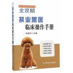 执业兽医临床操作手册