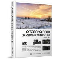 a6300a6000索尼微单摄影手册【正版图书 绝版旧书】
