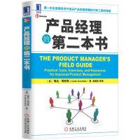 二手旧书8成新 产品经理的第二本书 9787111392439