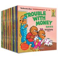 贝贝熊系列丛书辑(1-30册)全套 (英汉对照中英双语版)家庭教育童书!3-6岁 绘本