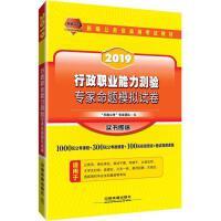 (2019)天路公考 行政职业能力测验专家命题模拟试卷 中国铁道出版社