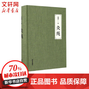 【文轩正版 不止5折】灸绳 青岛出版社