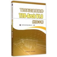 【旧书二手书9成新】T20天正建筑软件 T20-Arch V1.0使用手册 北京天正软件股份有限公司著 中国建筑工业出
