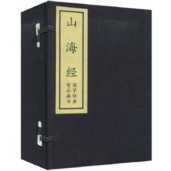 【旧书二手书8成新】山海经 (汉)刘向 (汉)刘歆 定 万卷出版公司 9787807592563 旧书,6-9成新,无光盘,笔记或多或少,不影响使用。辉煌正版二手书。