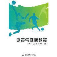 【旧书二手书8成新】体育与健康教程 徐国富 白光斌 雷耿华 西安电子科技大学出版社 9787560
