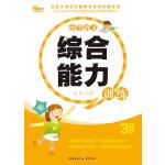 2014小学语文综合能力训练3年级