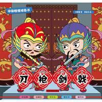 中国娃娃填色书:刀枪剑戟