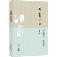 近代上海与江南--传统经济、文化的变迁(江南文化研究丛书)