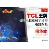 TCL彩色电视机畅销机型电路图集精华本【正版特价】