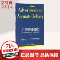 广告精准投放:移动互联网时代的广告投放策略 李斌 著