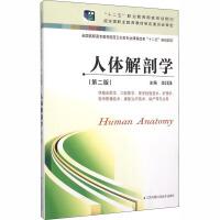 人体解剖学(第2版) 江苏科学技术出版社