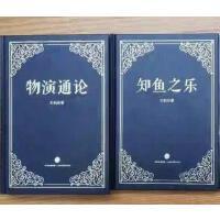 【二手旧书9成新】 物演通论+知鱼之乐 王东岳 中信出版集团 9787508656779