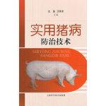 实用猪病防治技术 沈强,卫秀余 上海科学技术出版社