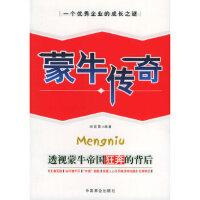 蒙牛传奇:透视蒙牛帝国狂奔的背后 刘世英 中国商业出版社