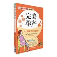 孕产―高龄 高危妊娠篇 李凤秋,王华英 中国医药科技出版社