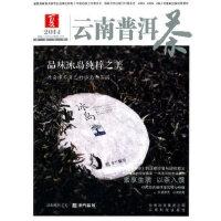 2014云南普洱茶 夏,云南科技出版社,云南科学技术出版社9787541683282