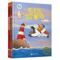 海马典藏书系:(全2册)