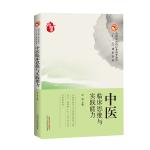 中医临床思维与实践能力・高等十三五创新教材
