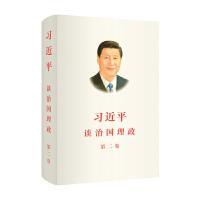 习近平谈治国理政(中文简体版)(第二卷)(精)
