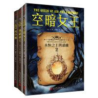 永恒之王 空暗女王+残缺骑士+风中烛全套共3本 123全集 亚瑟王传奇 不包含石中剑畅销书