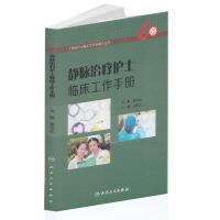 正版全新 静脉治疗护士临床工作手册 《专科护士临床工作手册》丛书