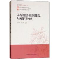 志愿服务组织建设与项目管理/志愿服务实务丛书 中国人民大学出版社有限公司