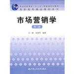 """市场营销学(第三版)(高职高专精品教材系列;""""十一五""""国家级规划教材)"""