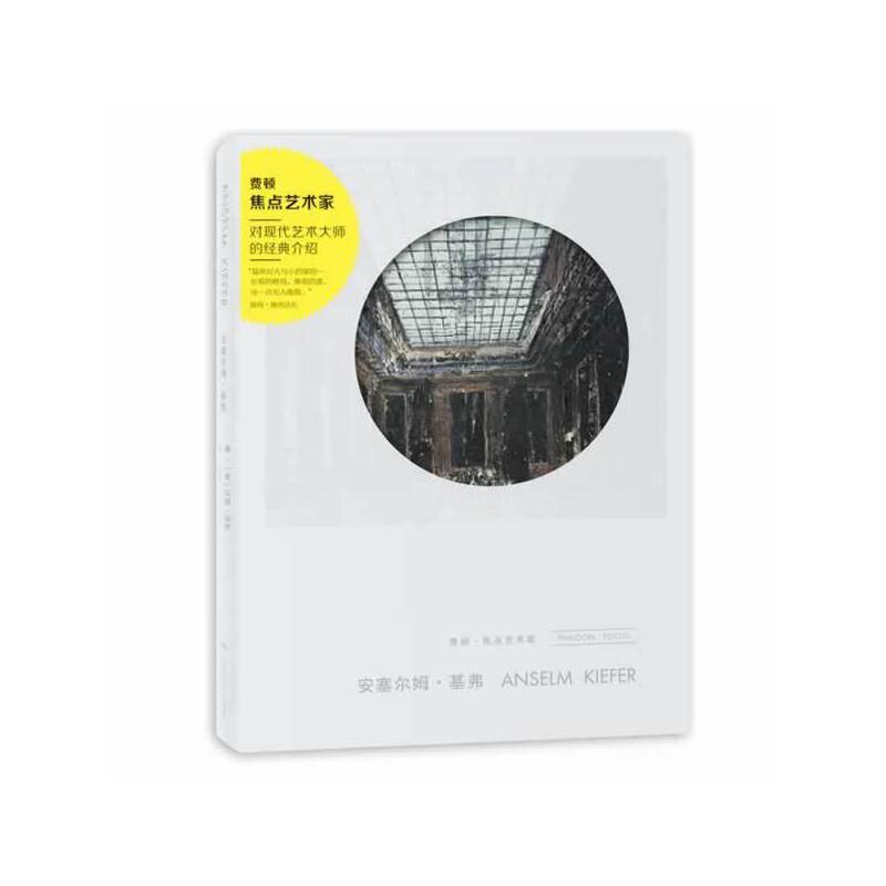 费顿·焦点艺术家——安塞尔姆·基弗