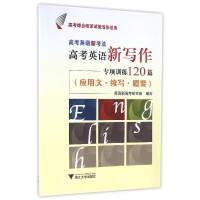 高考英语新考法・高考英语新写作专项训练120篇(应用文・续写・概要)