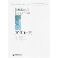 文化研究第27辑(2016年・冬)