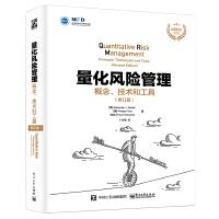 量化风险管理:概念、技术和工具(修订版)