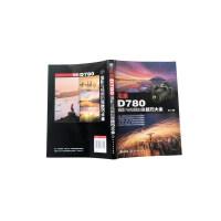 尼康D780摄影与视频拍摄技巧大全 尼康D780功能实拍设置技巧 拍摄题材实战技法 摄影实用类书籍 摄影摄像自学教材书籍
