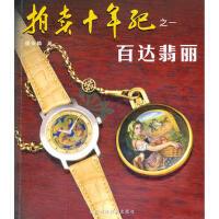 正版图书 拍卖十年记之一:百达翡丽 钟泳麟 9787538173413 辽宁科学技术出版社