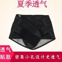 运动护腰带男篮球护具健身跑步腰带夏季训练束腰收腹带女护腰装备 黑色