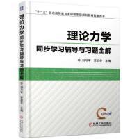 理论力学同步学习辅导与习题全解/刘习军 机械工业出版社