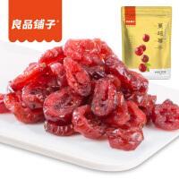 良品铺子 蔓越莓干100g*2袋水果干蜜饯果干果脯休闲食品零食办公室小吃