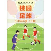 校园足球 小学4年级(上册) 人民体育出版社