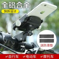 电动车摩托车防震固定导航支架自行车手机架外卖专用铝合金手机夹