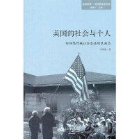 正版-H-美国的社会与个人:加州悠然城社会生活的民族志 李荣荣 9787301203583 北京大学出版社