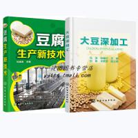 豆腐生产新技术 大豆深加工 大豆蛋白质加工 大豆制品的生产加工技术 大豆油脂蛋白豆乳豆腐酱油腐乳腐竹豆豉纳豆豆乳饮料制作