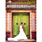 婚纱摄影美姿精选Pose500(摄影大师班,只为打造品质影像)