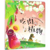 幼儿科学启蒙童话绘本吃肉的植物 童心 编绘