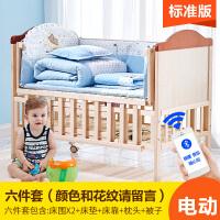 自动婴儿床 实木电动摇篮床 多功能智能婴儿遥控新生儿安抚宝宝床 标准版 电动+六件套 有被子 颜色和花纹请留言