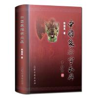 中国象形字大典 古籍工具书 熊国英著 天津古籍出版社出版 正版书籍