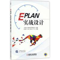 EPLAN实战设计 吕志刚 等 编著